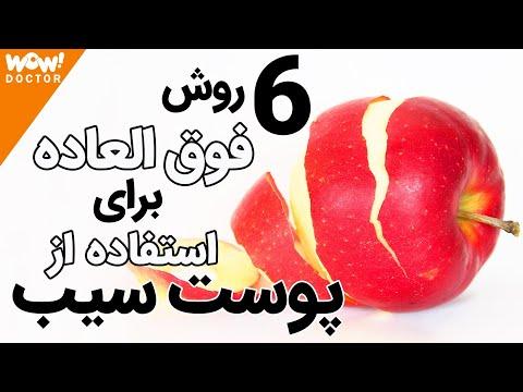 خواص خوراکی ها : 6 روش برای استفاده از پوست سیب که نمیدانستید ؟؟؟ حتما این روش ها را امتحان کنید
