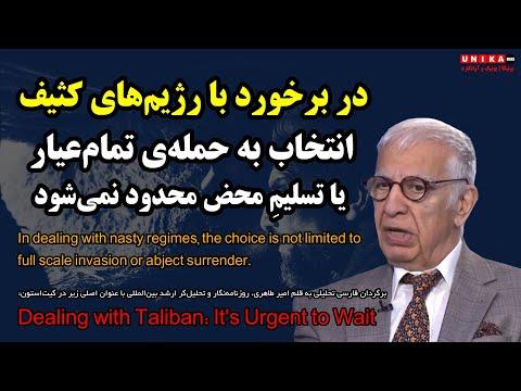 امیر طاهری: در برخورد با رژیمهای کثیف، انتخاب به حملهی تمامعیار یا تسلیمِ محض محدود نمیشود