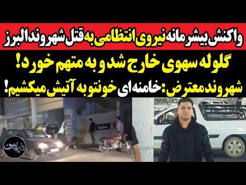 فوری واکنش توهین آمیز پلیس پس از قتل شهروند کرجی:یه اشتباه بوده/شهروند معترض خامنه ای را تهدید کرد