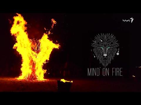 بازگشت موسیقی و رقص در جشنواره «ذهن بر آتش»
