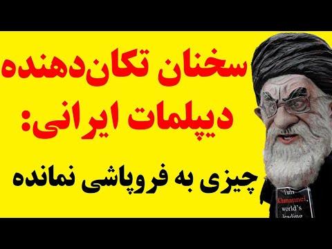 سخنان تکان دهنده دیپلمات ایرانی در مورد فروپاشی قریب الوقوع رژیم