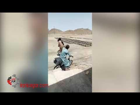 سوختبری توسط کودکان کار دوچرخه سوار در بلوچستان