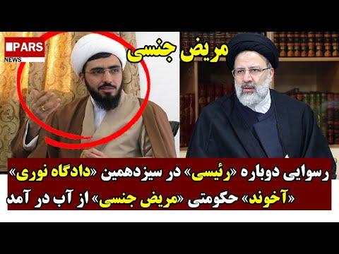 رسوایی دوباره رئیسی در سیزدهمین دادگاه نوری/آخوند حکومتی مریض از آب در آمد