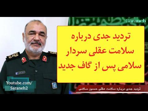 تردید جدی درباره سلامت عقلی سردار سلامی پس از گاف جدید