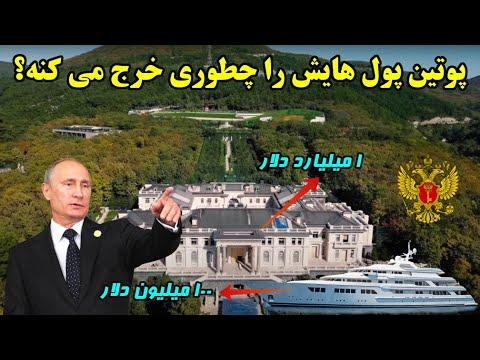 ولادیمیر پوتین ثروت میلیاردی خود را چگونه خرج می کند؟