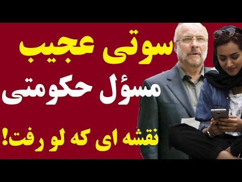 سوتی عجیب مسؤل حکومتی، دست رژیم را رو کرد!