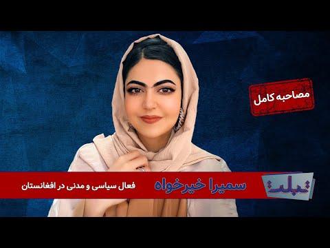 گفتگوی ویژه مسیح علی نژاد با سمیرا خیرخواه از برگزارکنندگان اعتراضات زنان کابل در مقابل طالبان