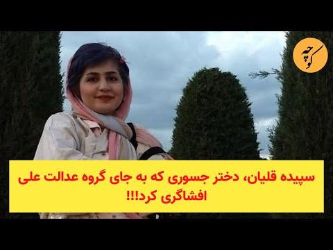 سپیده قلیان، دختر جسوری که به جای گروه عدالت علی افشاگری کرد!!!