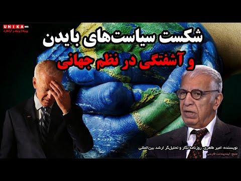 امیر طاهری: شکست سیاستهای بایدن و آشفتگی در نظم جهانی