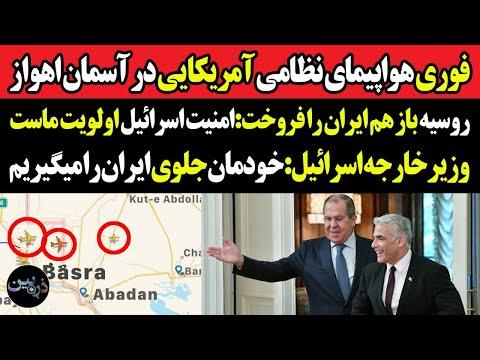 پرواز هواپیماهای نظامی آمریکا در آسمان ایران/روسیه و اسرائیل و امریکا بر سر ایران توافق کردند