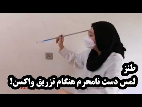 لمس دست نامحرم هنگام تزریق واکسن! - طنز