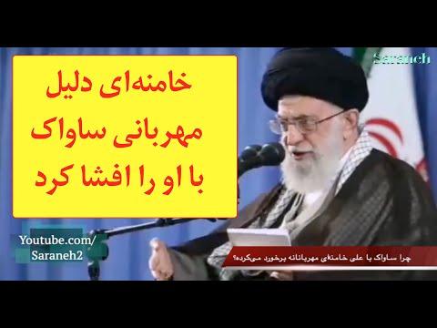 خامنهای دلیل مهربانی ساواک با او را افشا کرد