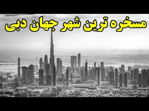 چرا شهری مثل دبی برروی بادها ساخته شده؟