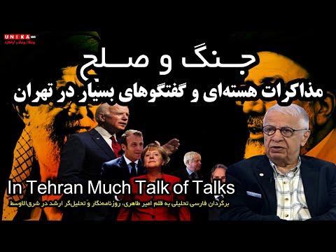 امیر طاهری: جنگ و صلح؛ مذاکرات هستهای و گفتگوهای بسیار در تهران