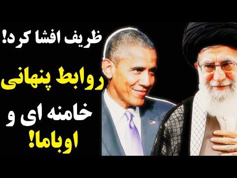 ظریف افشا کرد : روابط پنهانی خامنه ای و باراک اوباما