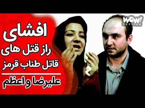 خاطرات قتل : راز پرونده جنایی قاتل طناب قرمز - علیرضا و اعظم