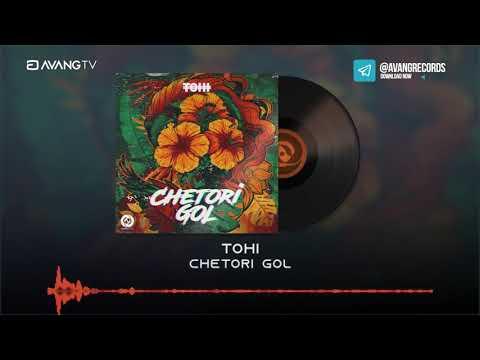 Tohi - Chetori Gol OFFICIAL TRACK | تهی - چطوری گل