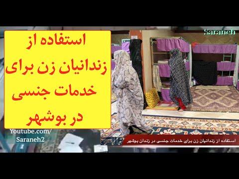افشاگری بیسابقه از بند زنان زندان مرکزی بوشهر
