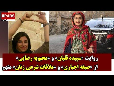 ویدیوی سپیده قلیان و محبوبه رضایی