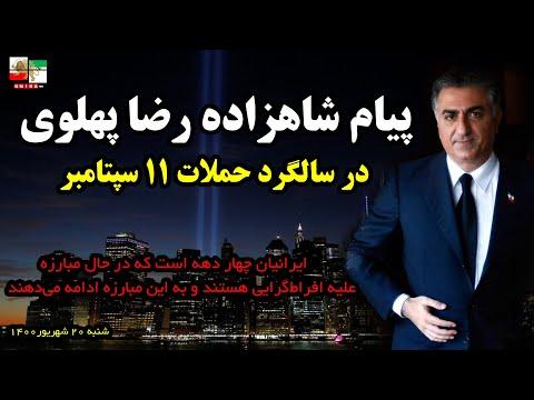 پیام شاهزاده رضا پهلوی در سالگرد حملات ۱۱ سپتامبر