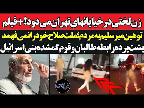 زن برهنه خیابان های تهران را بهم ریخت+فیلم/توهین میرسلیم به مردم:مردم ایران فهم ندارن