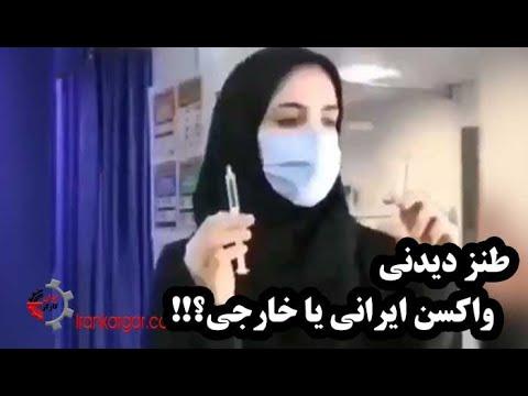واکسن ایرانی یا خارجی؟!؛ طنز دیدنی