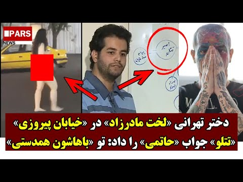 دختر تهرانی لخت در خیابان پیروزی/تتلو جواب حاتمی را داد: تو باهاشون همدستی