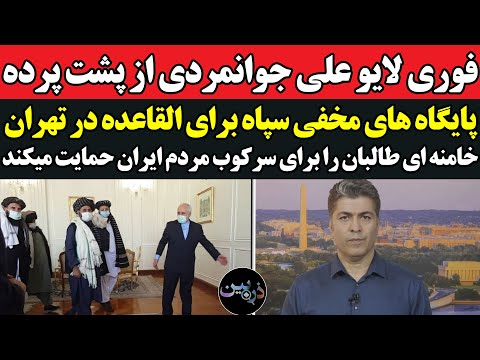فوری لایو جنجالی علی جوانمردی از نقشه های سپاه و خامنه ای برای تقویت طالبان بر علیه مردم ایران