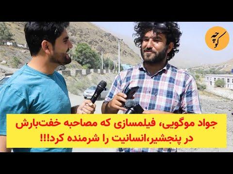 جواد موگویی، فیلمسازی که مصاحبه خفتبارش در پنجشیر،انسانیت را شرمنده کرد!!!