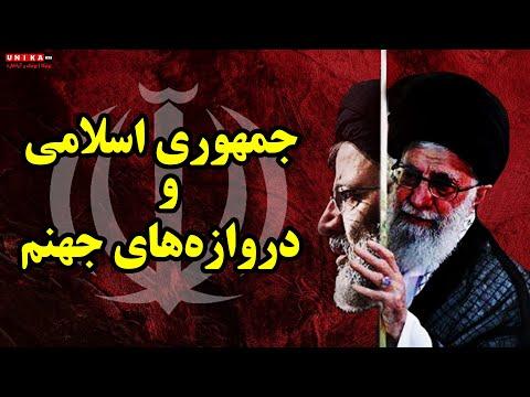 جمهوری اسلامی و دروازههای جهنم