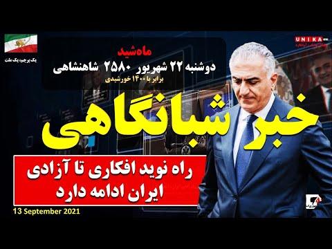 اخبار شبانگاهی یونیکا – دوشنبه ۲۲ شهریور ۱۴۰۰ - راه نوید افکاری تا آزادی ایران ادامه دارد