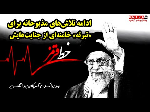 ادامه تلاشهای مذبوحانه برای «تبرئه» خامنهای از جنایتهایش