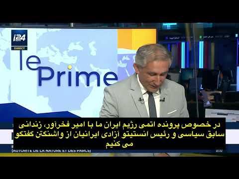 امیرفخرآور در مصاحبه با خبرگزاری فرانسه: رژیم ملاها زمان میخرد تا به بمب اتمی برسد
