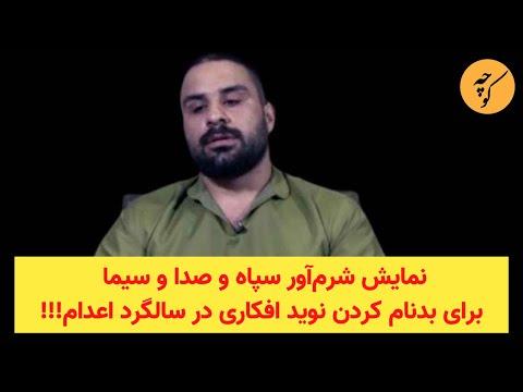 آخرین نمایش مذبوحانه صدا و سیما برای قهرمان شیرازی!!!