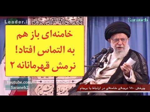 خامنهای بازهم به التماس افتاد! نرمش قهرمانانه ۲