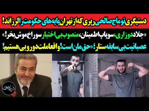 فوری دستگیری توماج صالحی رپر شجاعی ک پایه های حکومت رالرزاند؛جلاددوزاری،سوپاپ اطمینان سوراخ موش بخر!
