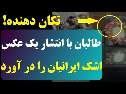 این عکس اشک میلیون ها ایرانی را در آورد...
