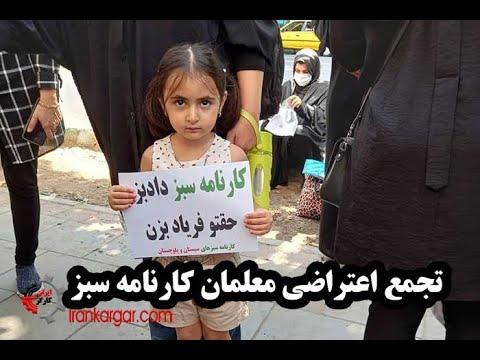 یازدهمین روز تحصن و  تجمع اعتراضی معلمان کارنامه سبز