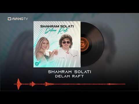 Shahram Solati  - Delam Raft OFFICIAL TRACK | شهرام صولتی  - دلم رفت