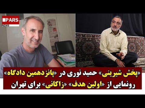 پخش شیرینی حمید نوری در پانزدهمین دادگاه/رونمایی از اولین هدف زاکانی برای تهران
