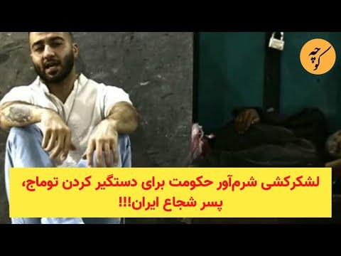 الشکرکشی عجیب حکومت برای گرفتن توماج، پسر شجاع ایران!!!