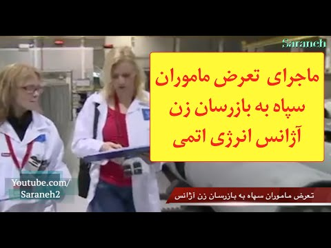 نماینده جمهوری اسلامی دستمالی بازرسان زن آژانس را اقدام امنیتی خواند!