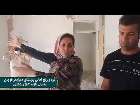 درد و رنج اهالی روستای دیزادیز قوچان بدنبال زلزله ۵.۲ ریشتری - ۲۲ شهریور ۱۴۰۰