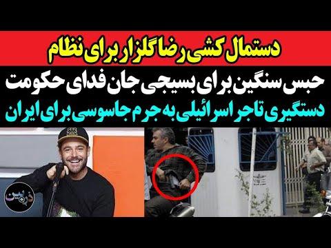 نظام برای بقای خود، بسیجی جان فدایش را حبس سنگین داد/پاچه خواری رضاگلزار برای نظام
