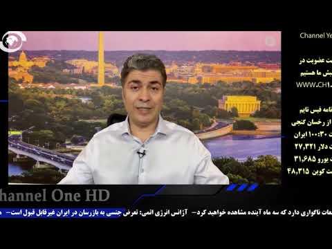 گفتگوی چهارشنبه ٢۴ شهریور ١۴٠٠ تلویزیون کانال یک با علی جوانمردی!
