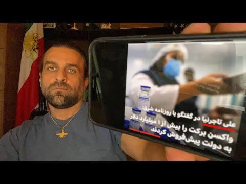 نخستین دزدی یک میلیارد دلاری مخبر معاون ابراهیم رییسی، به قیمت جان مردم، به نام واکسن