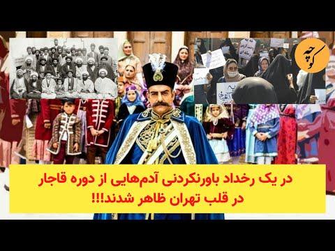 در یک رخداد باورنکردنی آدمهایی از دوره قاجاردر قلب تهران ظاهر شدند!!!