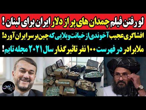 لو رفتن فیلم چمدان های پر از دلار ایران برای محور مقاومت! افشاگری عجیب آخوندی از خیانت چین به ایران!