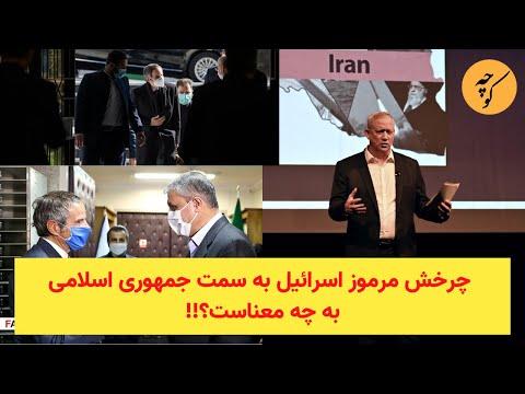 چرخش ۱۸۰درجهای اسرائیل به سمت جمهوری اسلامی به چه معناست؟!!