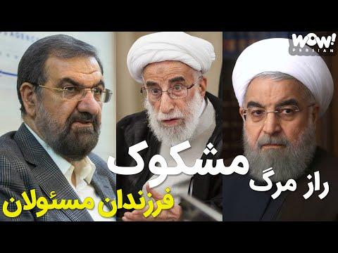 معمای مرگ مشکوک فرزندان مسئولان جمهوری اسلامی !؟